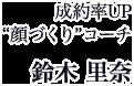 """成約率UP""""顔づくり""""コーチ鈴木 里奈"""