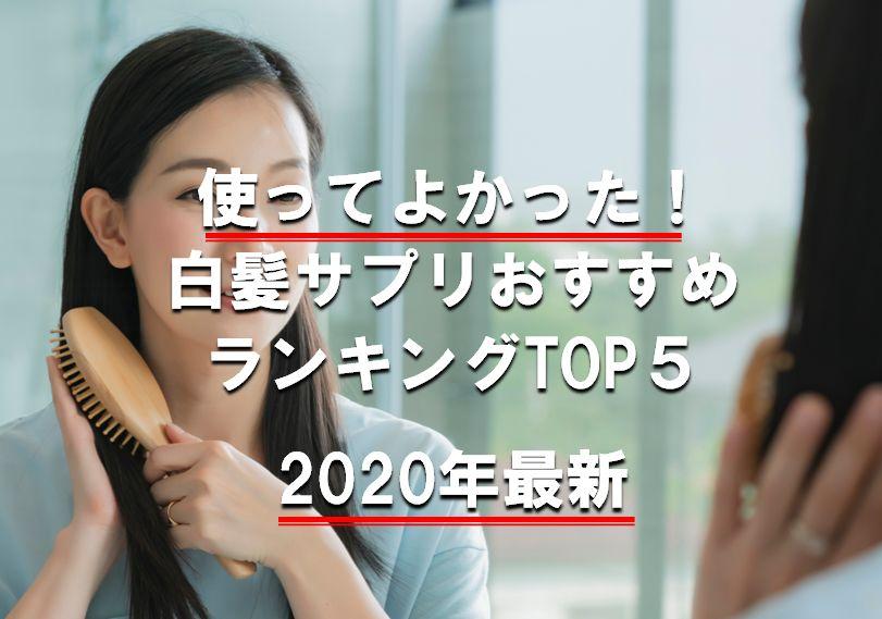 【白髪サプリ】人気5選の比較ランキング!白髪の改善・予防に♪